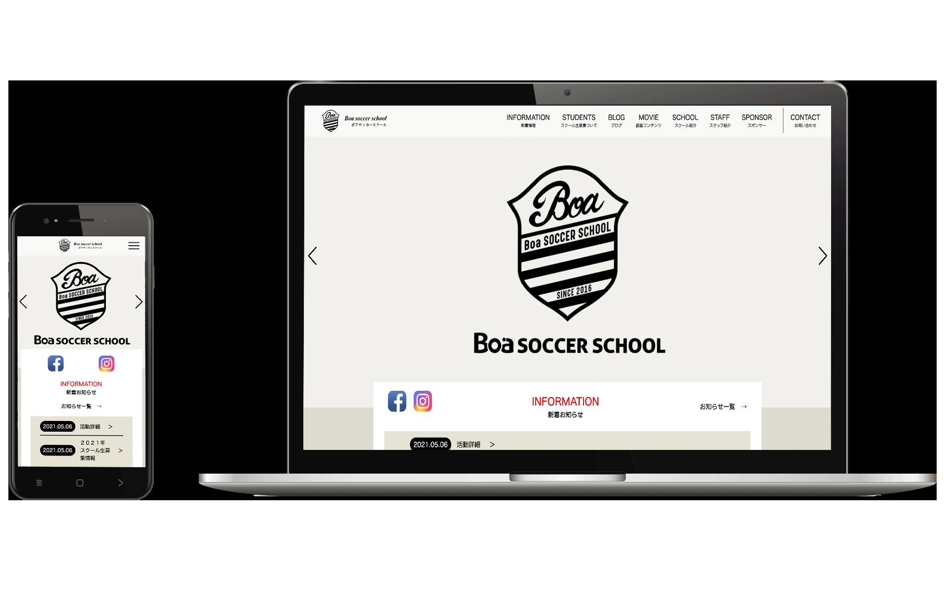 ボアサッカースクール