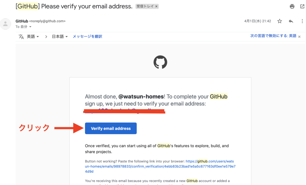 Githubメールの確認