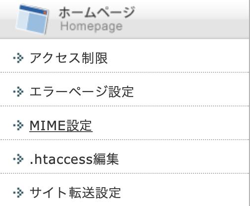 XサーバーMIMEの設定