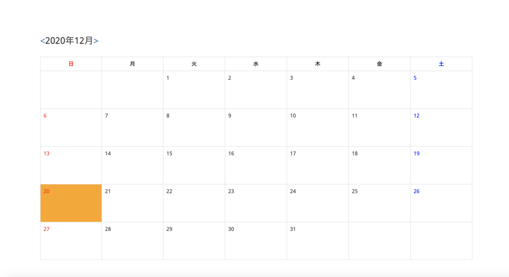 PHPカレンダー完成形