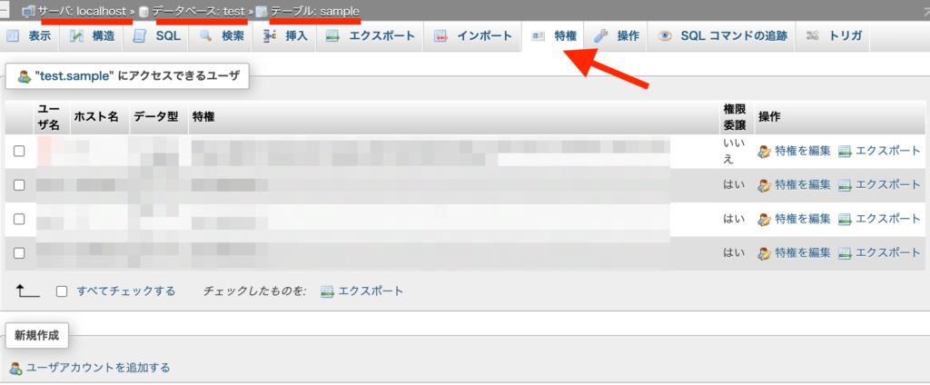 データベースの情報確認
