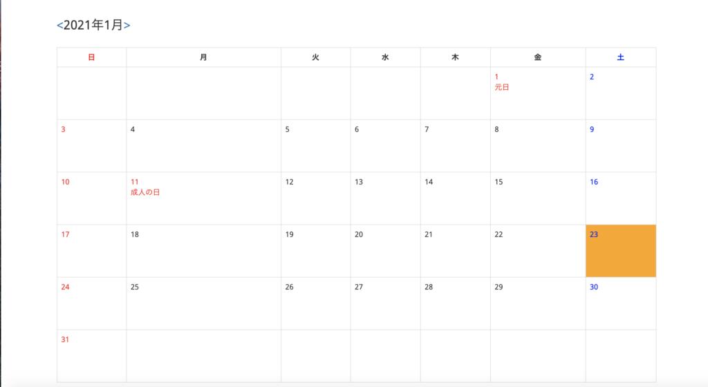 [PHP]カレンダーに祝日を表示する方法[わかりやすく解説]